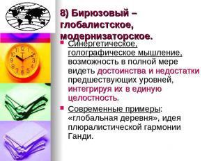 8) Бирюзовый – глобалистское, модернизаторское. Синергетическое, голографическое