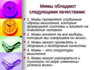 Мимы обладают следующими качествами: 1. Мимы проявляют глубинные образы мышления