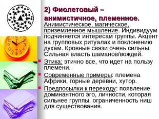 2) Фиолетовый – анимистичное, племенное. Анимистическое, магическое, приземленно