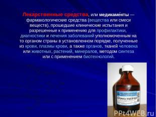 Лека рственные сре дства, или медикаме нты— фармакологические средства (веществ