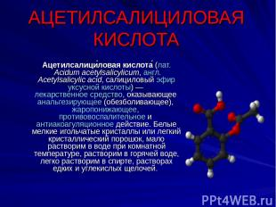 АЦЕТИЛСАЛИЦИЛОВАЯ КИСЛОТА Ацетилсалици ловая кислота (лат.Acidum acetylsalicyli
