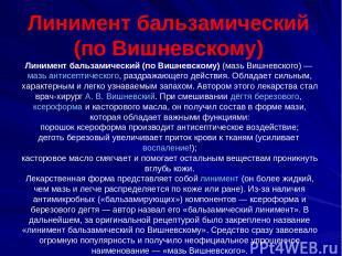 Линимент бальзамический (по Вишневскому) (мазь Вишневского)— мазь антисептическ