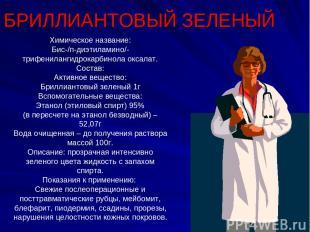 Химическое название: Бис-/п-диэтиламино/-трифенилангидрокарбинола оксалат. Соста