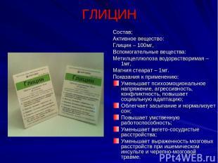 ГЛИЦИН Состав; Активное вещество: Глицин – 100мг, Вспомогательные вещества: Мети