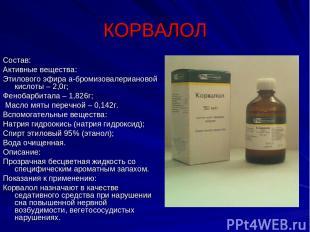 КОРВАЛОЛ Состав: Активные вещества: Этилового эфира а-бромизовалериановой кислот