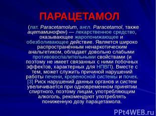 ПАРАЦЕТАМОЛ (лат.Paracetamolum, англ.Paracetamol, также ацетаминофен)— лекарс