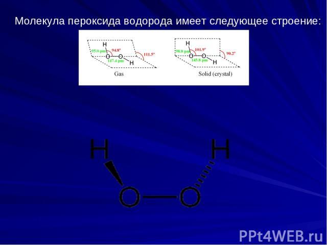 Молекула пероксида водорода имеет следующее строение: