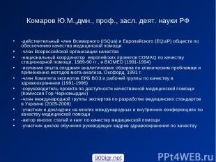 Комаров Ю.М.,дмн., проф., засл. деят. науки РФ -действительный член Всемирного (