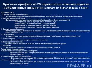 Фрагмент профиля из 26 индикаторов качества ведения амбулаторных пациентов («опл