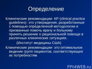 Определение Клинические рекомендации- КР (clinical practice guidelines)- это утв