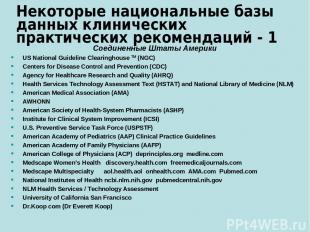 Некоторые национальные базы данных клинических практических рекомендаций - 1 Сое