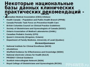 Некоторые национальные базы данных клинических практических рекомендаций - 2 Кан