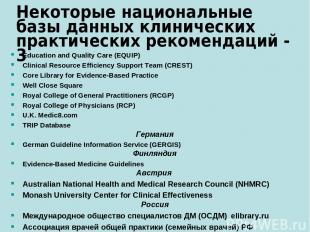 Некоторые национальные базы данных клинических практических рекомендаций - 3 Edu