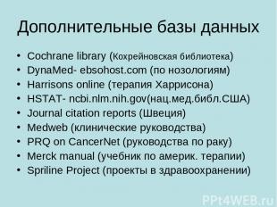 Дополнительные базы данных Cochrane library (Кохрейновская библиотека) DynaMed-