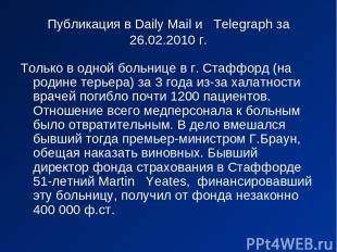 Публикация в Daily Mail и Telegraph за 26.02.2010 г. Только в одной больнице в г