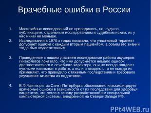 Врачебные ошибки в России Масштабных исследований не проводилось, но, судя по пу