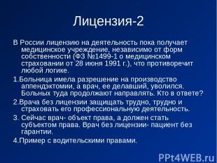 Лицензия-2 В России лицензию на деятельность пока получает медицинское учреждени