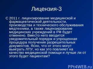 Лицензия-3 С 2011 г. лицензирование медицинской и фармацевтической деятельности,
