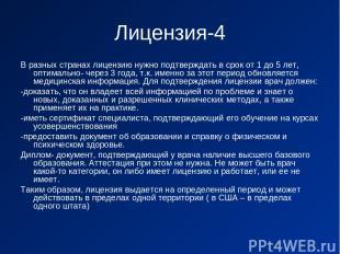 Лицензия-4 В разных странах лицензию нужно подтверждать в срок от 1 до 5 лет, оп
