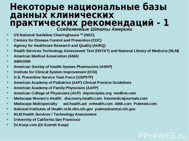 Некоторые национальные базы данных клинических практических рекомендаций - 1 Соединенные Штаты Америки US National Guideline Clearinghouse TM (NGC) Centers for Disease Control and Prevention (CDC) Agency for Healthcare Research and Quality (AHRQ) He…