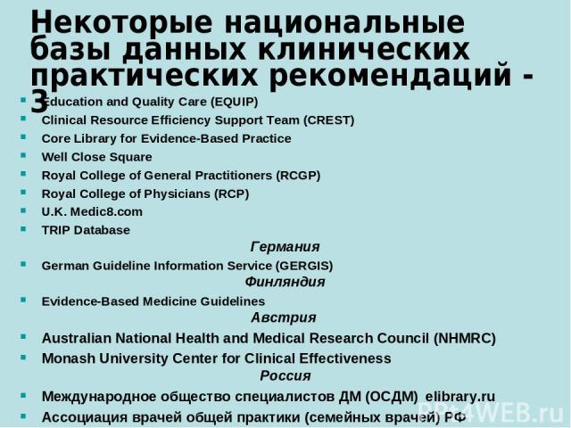 Некоторые национальные базы данных клинических практических рекомендаций - 3 Education and Quality Care (EQUIP) Clinical Resource Efficiency Support Team (CREST) Core Library for Evidence-Based Practice Well Close Square Royal College of General Pra…