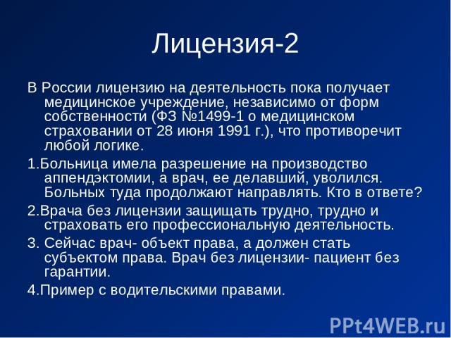 Лицензия-2 В России лицензию на деятельность пока получает медицинское учреждение, независимо от форм собственности (ФЗ №1499-1 о медицинском страховании от 28 июня 1991 г.), что противоречит любой логике. 1.Больница имела разрешение на производство…
