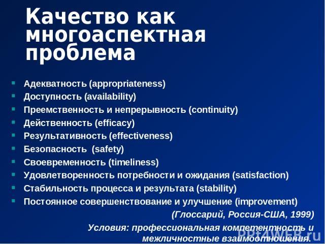 Качество как многоаспектная проблема Адекватность (appropriateness) Доступность (availability) Преемственность и непрерывность (continuity) Действенность (efficacy) Результативность (effectiveness) Безопасность (safety) Своевременность (timeliness) …