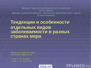 Донецкий национальный медицинский университет им. М. Горького Кафедра социальной