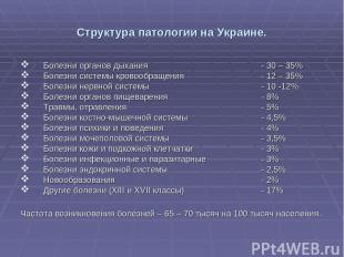 Структура патологии на Украине. Болезни органов дыхания - 30 – 35% Болезни систе