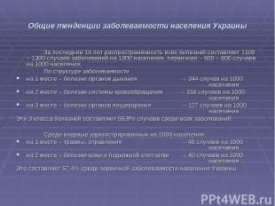 Общие тенденции заболеваемости населения Украины За последние 10 лет распростран