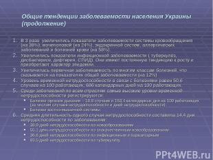 Общие тенденции заболеваемости населения Украины (продолжение) В 3 раза увеличил