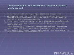 Общие тенденции заболеваемости населения Украины (продолжение) 7. Увеличивается