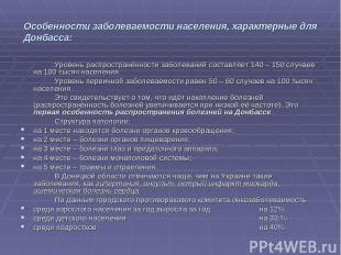 Особенности заболеваемости населения, характерные для Донбасса: Уровень распрост