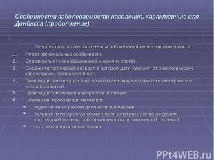 Особенности заболеваемости населения, характерные для Донбасса (продолжение): См