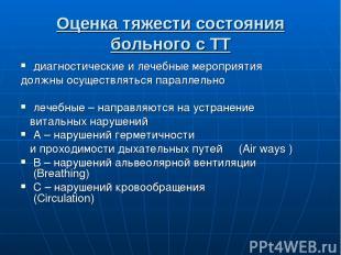 Оценка тяжести состояния больного с ТТ диагностические и лечебные мероприятия до
