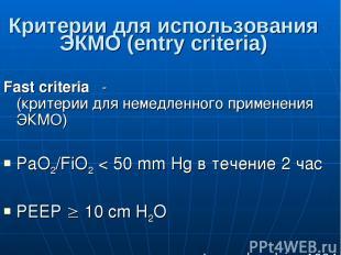 Критерии для использования ЭКМО (entry criteria) Fast criteria - (критерии для н