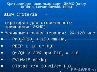 Критерии для использования ЭКМО (entry criteria, Lewandowski, 1994) Slow criteri
