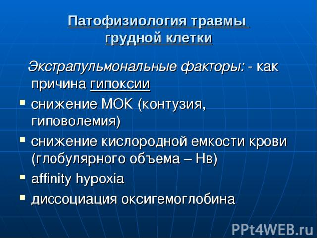 Патофизиология травмы грудной клетки Экстрапульмональные факторы: - как причина гипоксии снижение МОК (контузия, гиповолемия) снижение кислородной емкости крови (глобулярного объема – Нв) affinity hypoxia диссоциация оксигемоглобина