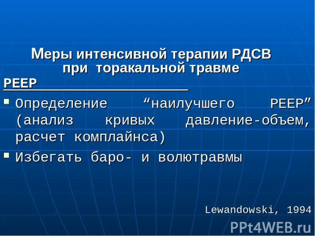 """Меры интенсивной терапии РДСВ при торакальной травме РЕЕР Определение """"наилучшего РЕЕР"""" (анализ кривых давление-объем, расчет комплайнса) Избегать баро- и волютравмы Lewandowski, 1994"""