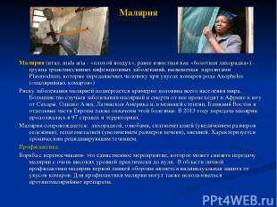 Малярия Малярия(итал. mala aria - «плохой воздух», ранее известная как «болотна