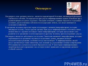 Онхоцеркоз Онхоцеркоз, или «речная слепота», является паразитарной болезнью, выз