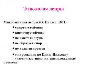 Этиология лепры Микобактерия лепры (G. Hansen, 1871) спиртоустойчива кислотоусто