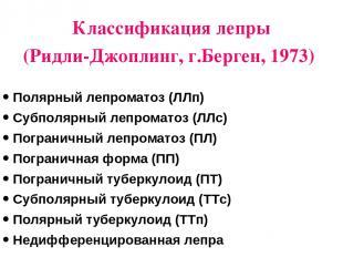 Классификация лепры (Ридли-Джоплинг, г.Берген, 1973) Полярный лепроматоз (ЛЛп) С