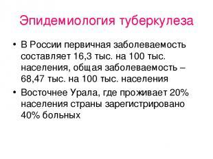 Эпидемиология туберкулеза В России первичная заболеваемость составляет 16,3 тыс.