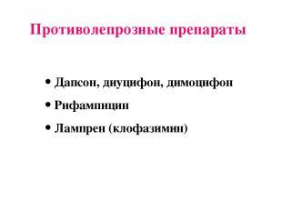 Противолепрозные препараты Дапсон, диуцифон, димоцифон  Рифампицин  Лампрен (к