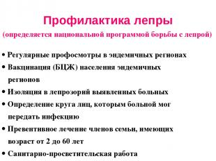 Профилактика лепры (определяется национальной программой борьбы с лепрой) Регуля