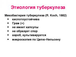 Этиология туберкулеза Микобактерия туберкулеза (R. Koch, 1882) кислотоустойчива