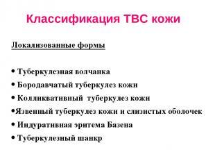 Классификация ТВС кожи Локализованные формы  Туберкулезная волчанка Бородавчаты