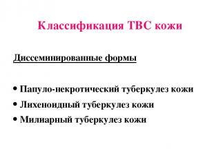 Классификация ТВС кожи  Диссеминированные формы  Папуло-некротический туберкул