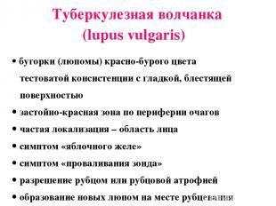 Туберкулезная волчанка (lupus vulgaris) бугорки (люпомы) красно-бурого цвета тес